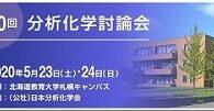 2020年5月23日~24日、北海道教育大学札幌キャンパスにおいて、第80回分析化学討論会が開催されました。COVID-19感染拡大防止の影響により、現地開催は行われませんでしたが、大学院生3名が参加し、研究成果発表を行 […]