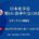 """3月20日、日本化学会第101春季年会(2021)がオンライン開催されました。高貝研からは、大学院生3名が参加し、口頭発表を行いました。 ・藁谷朱里,大沼 知沙,川上智彦,高瀬つぎ子,高貝慶隆,""""銀ナノ粒子担持マイクロス […]"""